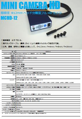 MCHD-12
